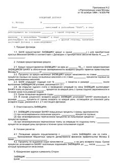 документы для суда по кредиту альфа банк челябинск официальный сайт кредит